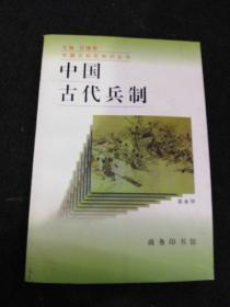 中国古代兵制