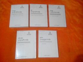 未拆封:藏文版《藏族口传民俗文化丛书》全套十册