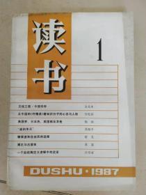 《读书》1987年第1期