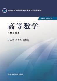 高等数学 第三3版 刘艳杰 中国医药科技出版社