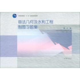 画法几何及水利工程制图习题集(第6版)吕秋灵 郑桂兰