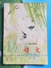 六年制小学课本语文第二册