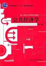 公共经济学(第3三版)高培勇 中国人民大学出版社
