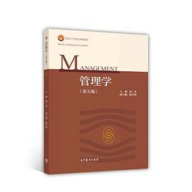 管理学(第5版)周三多 陈传明高等教育出版社