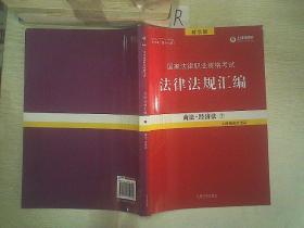 国家法律职业资格考试法律法规汇编  商法  经济法  7