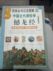 四库全书白话图解堪舆撼龙经   白话图解本
