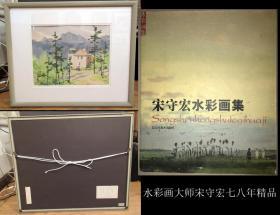 水彩画大师-宋守宏-1978年精品(带日本原框发货) 附90年真迹认证书并赠画册一本