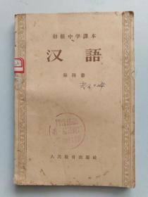 汉语 第四册