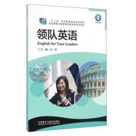 领队英语 朱华 外语教学与研究出版社
