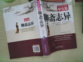 无障碍阅读学生版:聊斋志异