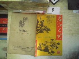 右江文艺1984.37