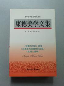 康德美学文集(库存,正版新书)现货