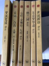 梦溪笔谈,宋词三百首,纳兰词,心经金刚经坛经,东京梦华录,世说新语等六本合售