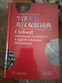 牛津高阶英汉双解词典第9版第九版