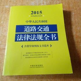 中华人民共和国道路交通法律法规全书2015年版