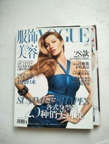 服饰与美容VOGUE 2008年7月号(有副刊)