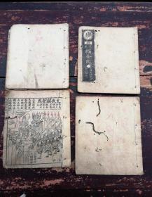 《新编评话描金凤全传》四册,民国连环画