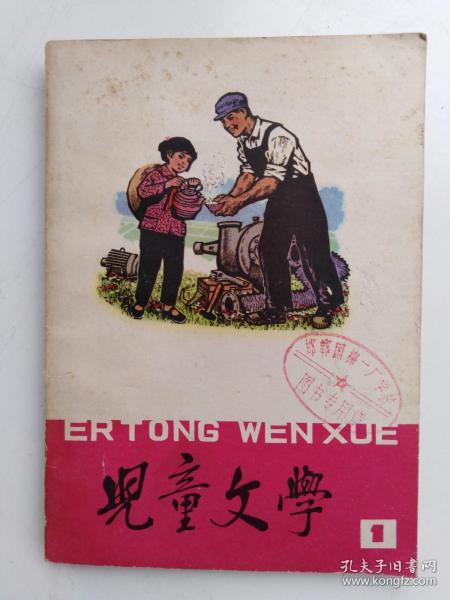 儿童文学 【1977年1、2期】