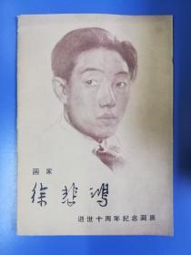 《徐悲鸿~逝世十周年纪念画展》