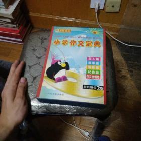 小学作文宝典(全5册+2光盘)