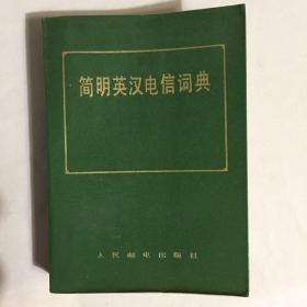 简明英汉电信词典