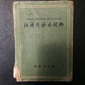 汉语成语小词典(第二次修订本)