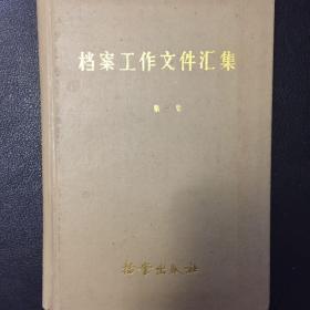 档案工作文件汇集(第一集)