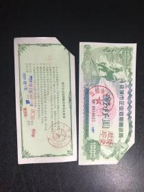 盐城市企业短期融资券壹千元