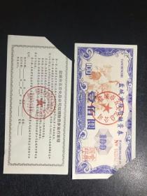 盐城市企业短期融资券壹百元