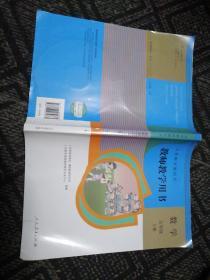 教师教学用书:数学五年级上册(人教版,带光盘)