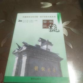 中国历史文化名镇·安丰历史文化丛书:安丰风流