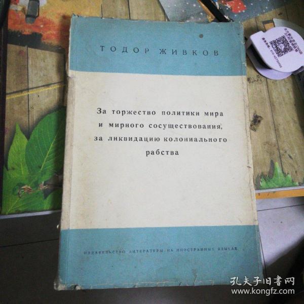 俄文原版书,书名详见图。G10