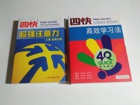 四快中小学生超强注意力:上册 指导手册 下册 训练手册 + 四快高效学习法1、2、3 全三册《共5册合售》