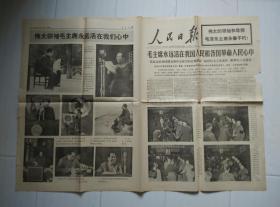 人民日报1976年9月14日