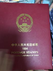 1994年邮票年册