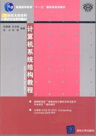 正版计算机系统结构教程()张晨曦9787302194347清华大学出版