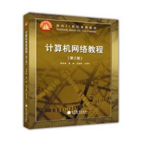 正版计算机网络教程(第2版)/高传善 曹袖 毛迪林 等978704038