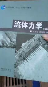 二手正版流体力学李玉柱第2版高等教育出版社9787040226782