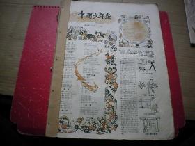中国少年报 1957年2月一6月  反右