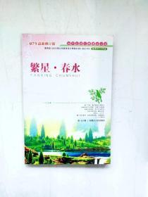 HR1005469 初中生语文新课标必读·繁星·春水【一版一印】