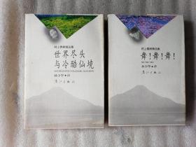村上春树精品集【舞 ! 舞 ! 舞 !+世界的尽头与冷酷仙境】2本合售