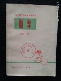 数学(算术)辽宁省中师函授试用课本