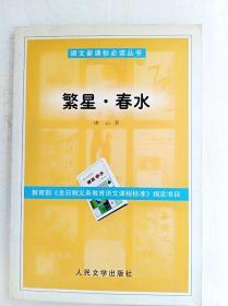 HR1011497 语文新课标必读丛书--繁星·春水
