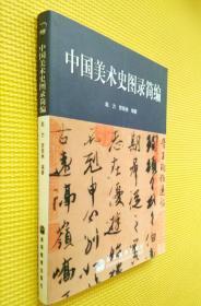中国美术史图录简编