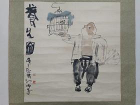 保真书画,著名画家赵俊生《养生图》一幅,原装裱镜心61×59cm