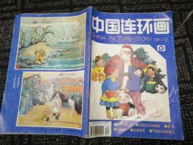 中国连环画1994年第12期