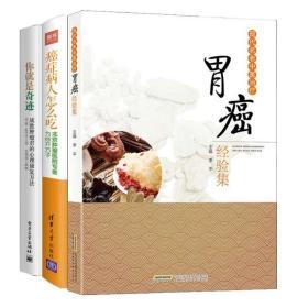 现代名老中医治疗胃癌经验集+癌症病人怎么吃 北京肿瘤医院专家为你开方子+你就是奇迹 战胜肿瘤君的心理康复抗癌食疗食谱治疗书籍