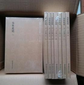 国学基本典籍丛刊:宋本史记(全二十八册)