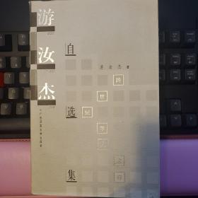 游汝杰自选集(一版一印)