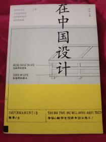 在中国设计(16开)